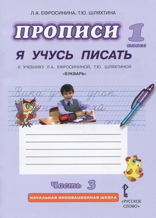 """Прописи """"Я учусь писать"""". 1 класс. К учебнику Л. А. Ефросининой, Т. Ю. Шляхтиной """"Букварь"""". В 3 частях. Часть 3"""