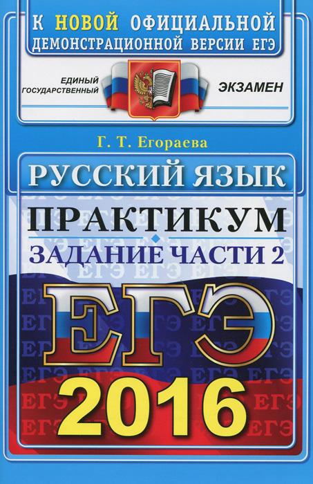 ЕГЭ-2016. Русский язык. Практикум. Подготовка к выполнению части 2