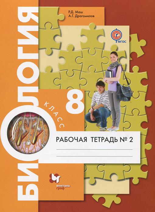 Ответы к тетради по биологии 8 класс драгомилов а.г маш р.д