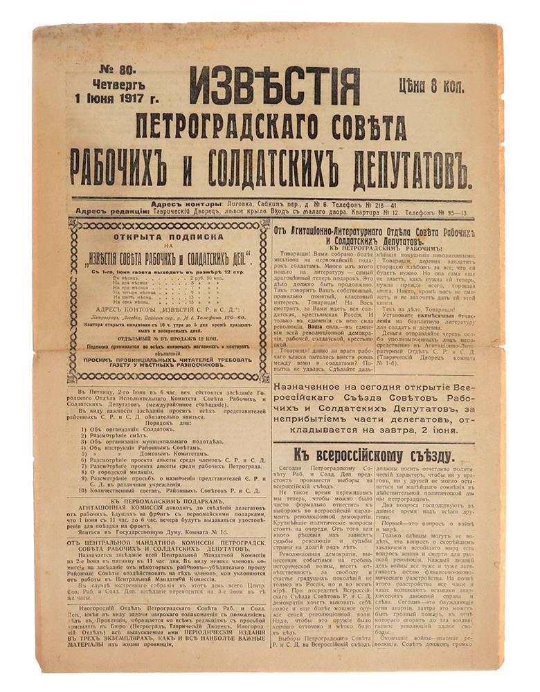 Известия Петроградского Совета рабочих и солдатских депутатов № 80 от 1 июня 1917 года
