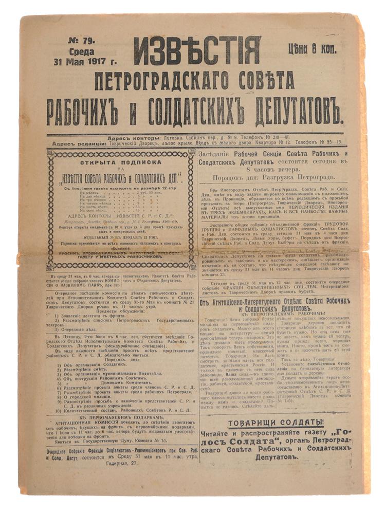 Известия Петроградского Совета рабочих и солдатских депутатов № 79 от 31 мая 1917 года