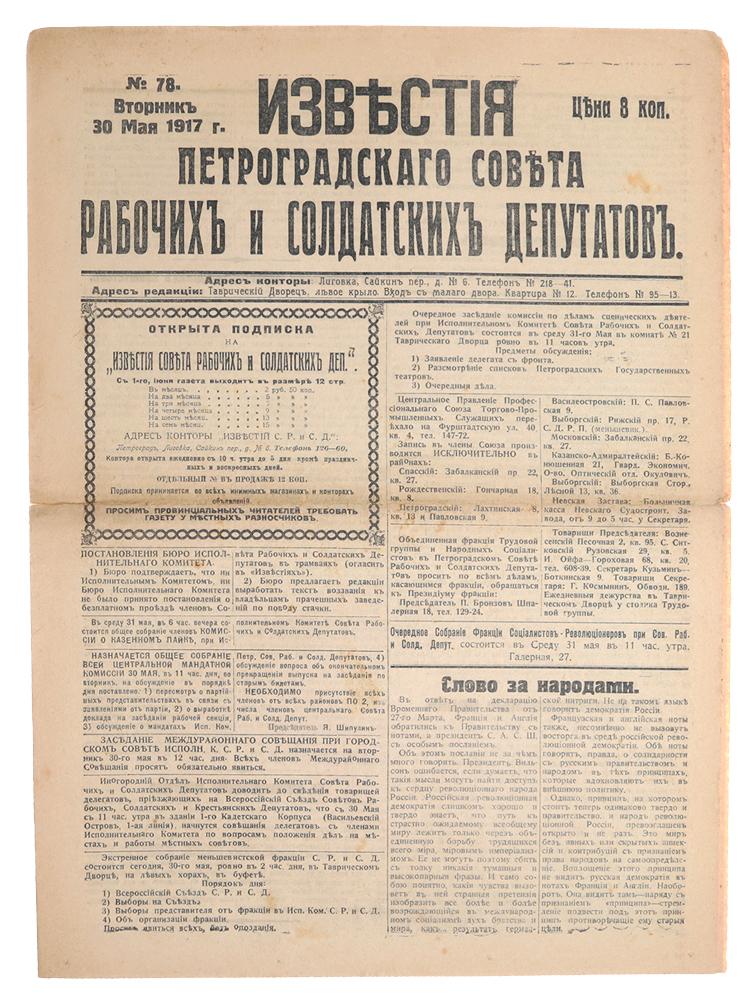Известия Петроградского Совета рабочих и солдатских депутатов № 78 от 30 мая 1917 года