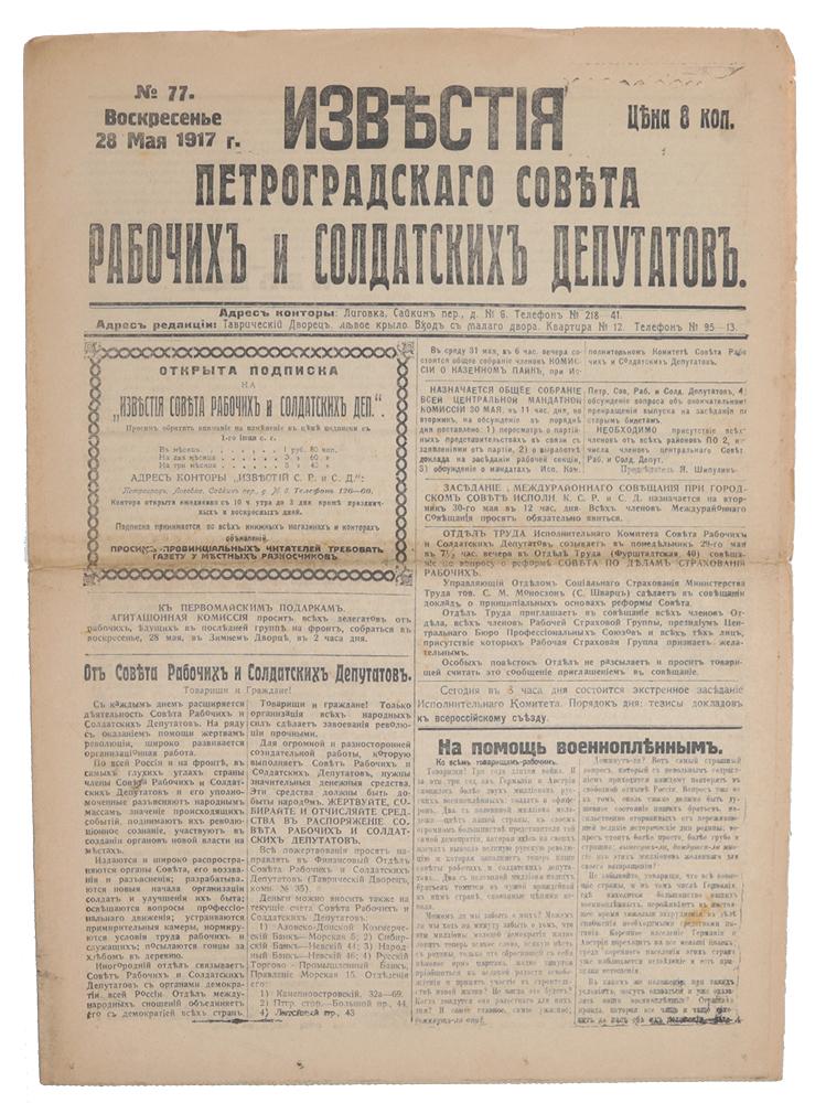 Известия Петроградского Совета рабочих и солдатских депутатов № 77 от 28 мая 1917 года