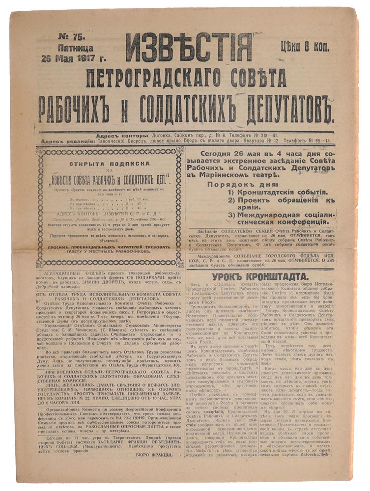 Известия Петроградского Совета рабочих и солдатских депутатов № 75 от 26 мая 1917 года