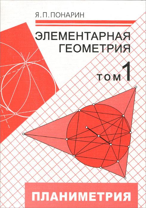 Элементарная геометрия. В 3 томах. Том 1. Планиметрия, преобразования плоскости
