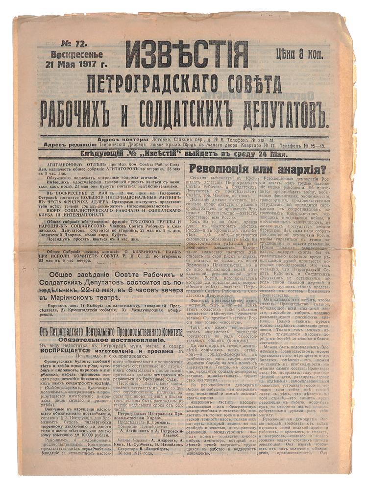 Известия Петроградского Совета рабочих и солдатских депутатов № 72 от 21 мая 1917 года