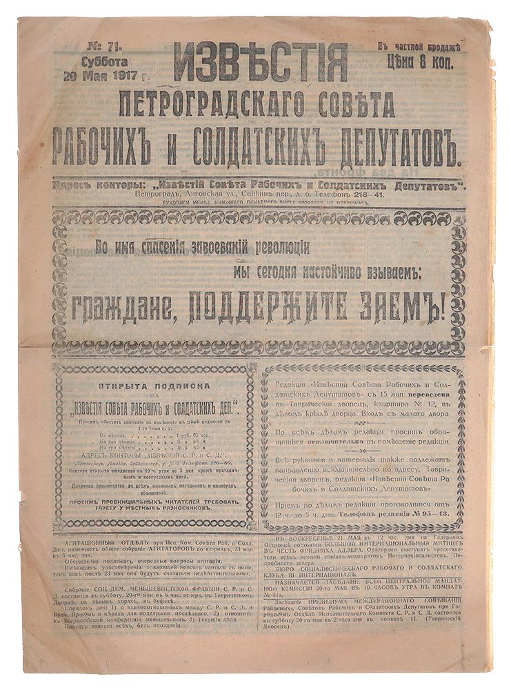 Известия Петроградского Совета рабочих и солдатских депутатов № 71 от 20 мая 1917 года