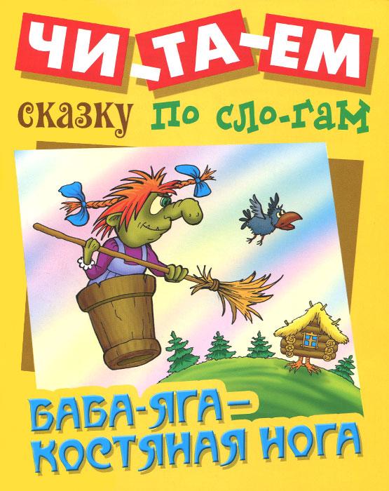 "Купить книгу ""Баба-Яга - костяная нога"" -  | toot.kz"