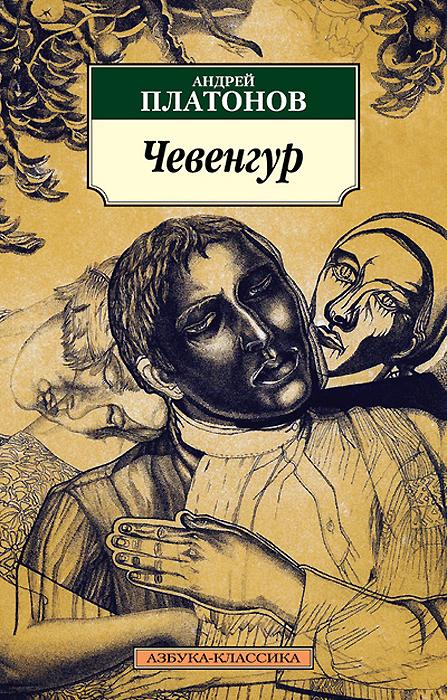 Андрей Платонов Чевенгур андрей платонов волшебное кольцо