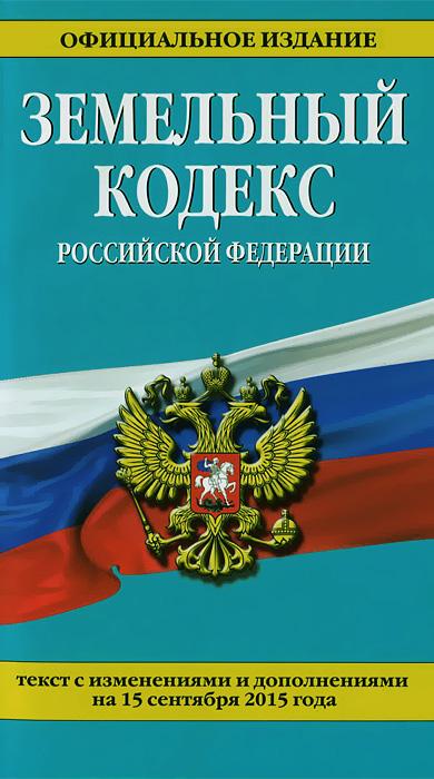 Земельный кодекс Российской Федерации ( 978-5-699-83522-5, 978-5-699-83339-9 )