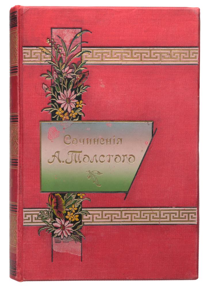 Полное собрание сочинений графа А. К. Толстого. Тома I и II. Полное собрание стихотворений (в одной книге)