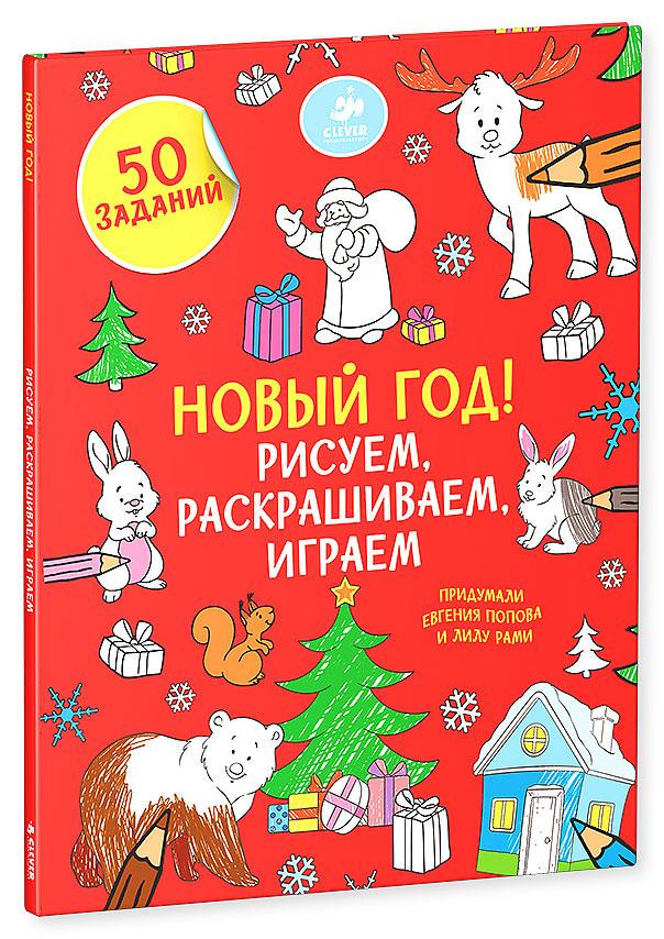 Новый год! Рисуем, раскрашиваем, играем12296407Что вас ждет под обложкой: В этой красочной книжке собрано 50 творческих новогодних заданий: раскраски, разнообразные рисовалки, игры найди и покажи, найди сходства и отличия, лабиринты и многое другое. Главная тема - Новый год и Рождество. Ищите отличия между двумя нарядными ёлками, разрисовывайте сани и дом Деда Мороза яркими узорами, помогайте зверятам пройти лабиринт и собрать подарки, украсьте платье Снегурочки. Счастливого Нового года! Гид для родителей: Рисуем. Рисуем, раскрашиваем, играем - уникальное пособие по рисованию для детей в возрасте от 3 до 6 лет. Оно станет не только развлечением, но и познавательной игрой, даже обучающим пособием по рисованию. В этой книге можно раскрашивать деревья и тропические растения, рисовать ягоды и цветы, веточки, стебельки, листочки! Перечисленные выше задания собраны в одну книгу не случайно, в игровой форме дети младшего возраста подготавливают руку к письму, развивают внимание, воображение,...