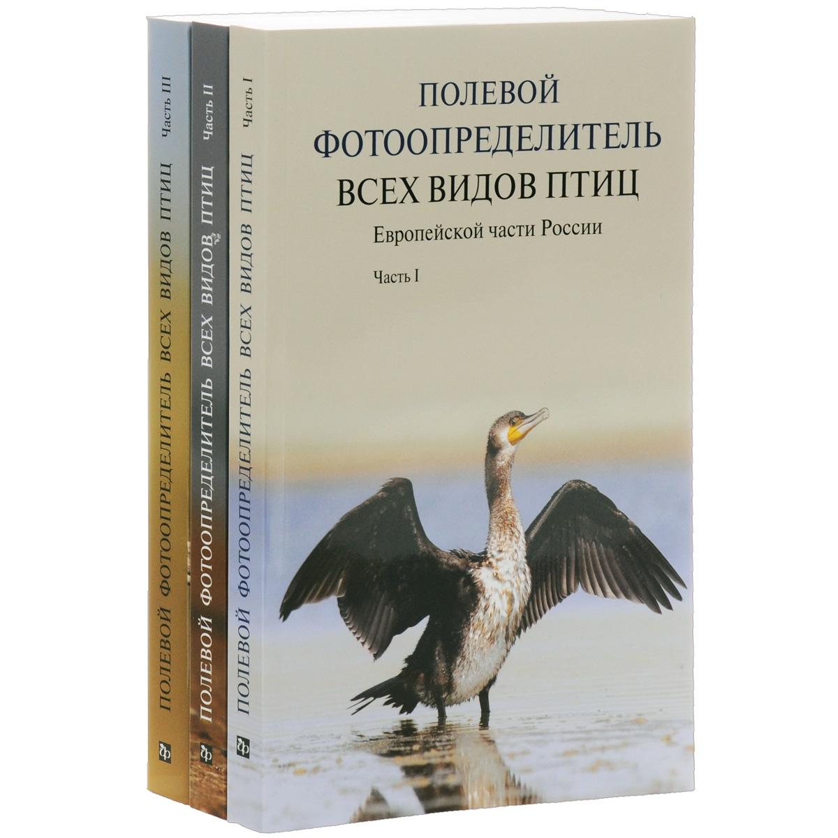 Полевой фотоопределитель всех видов птиц европейской части России (комплект из 3 книг)