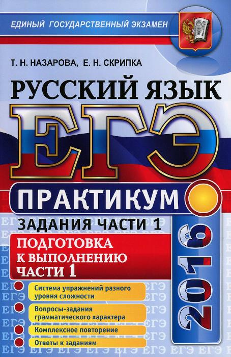ЕГЭ-2016. Русский язык. Практикум. Подготовка к выполнению заданий части 1