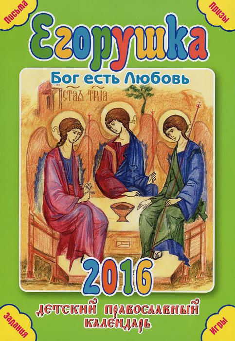 Егорушка. Бог есть любовь. Детский православный календарь на 2016 год