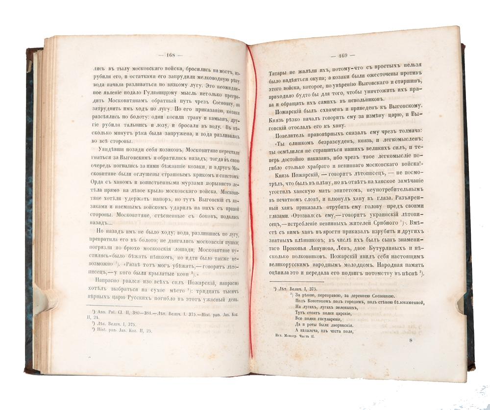 Исторические монографии и исследования Николая Костомарова. Том II