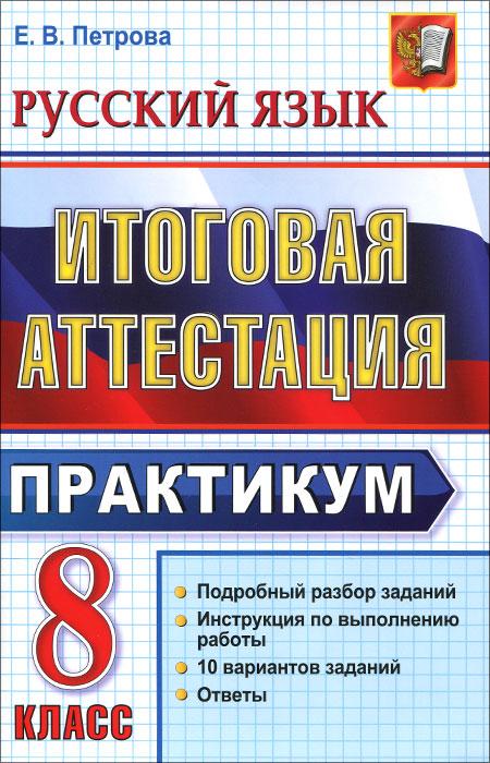 Русский язык. 8 класс. Итоговая аттестация. Практикум по выполнению типовых тестовых заданий