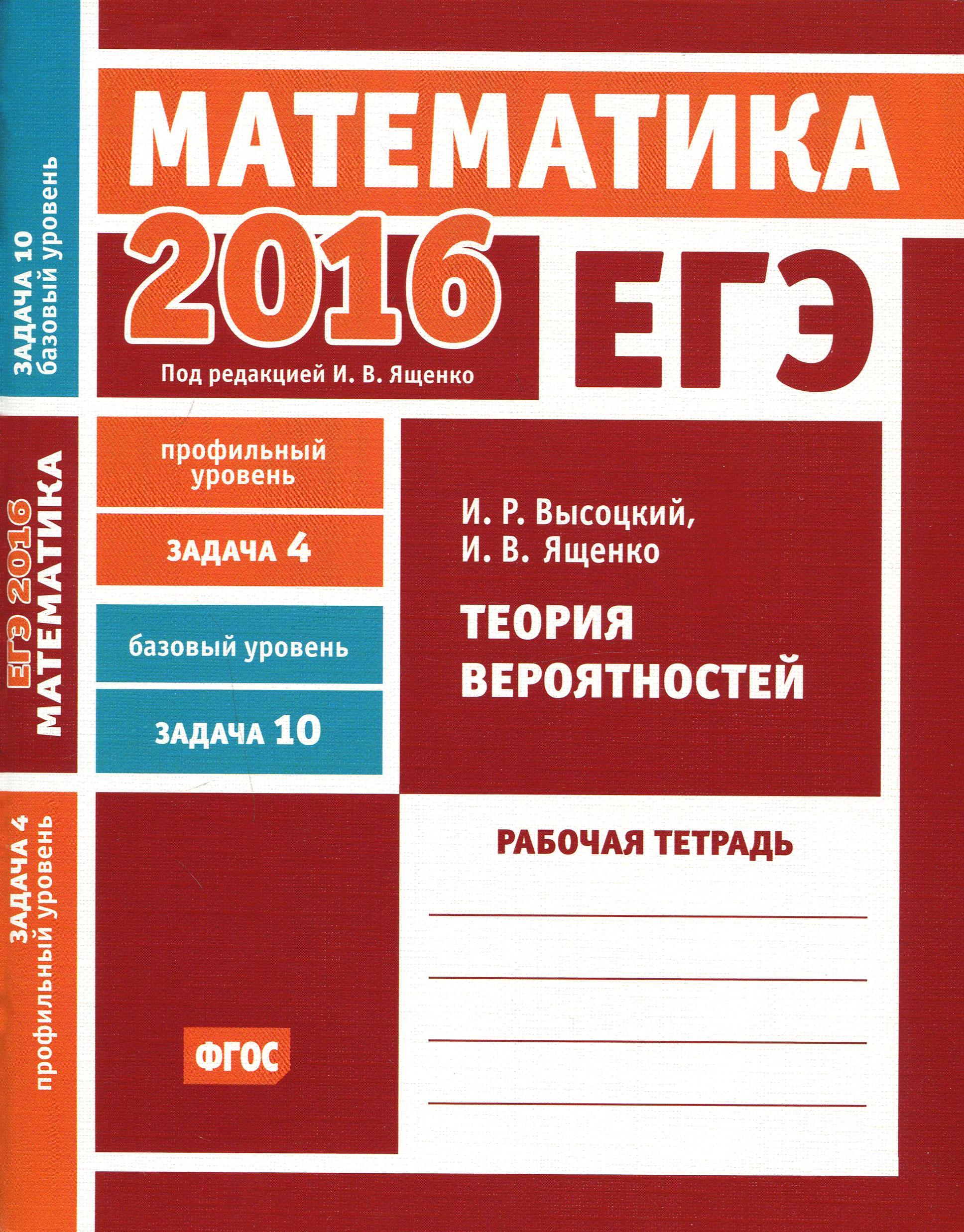ЕГЭ 2016. Математика. Задача 4. Профильный уровень. Задача 10. Базовый уровень. Теория вероятностей. Рабочая тетрадь