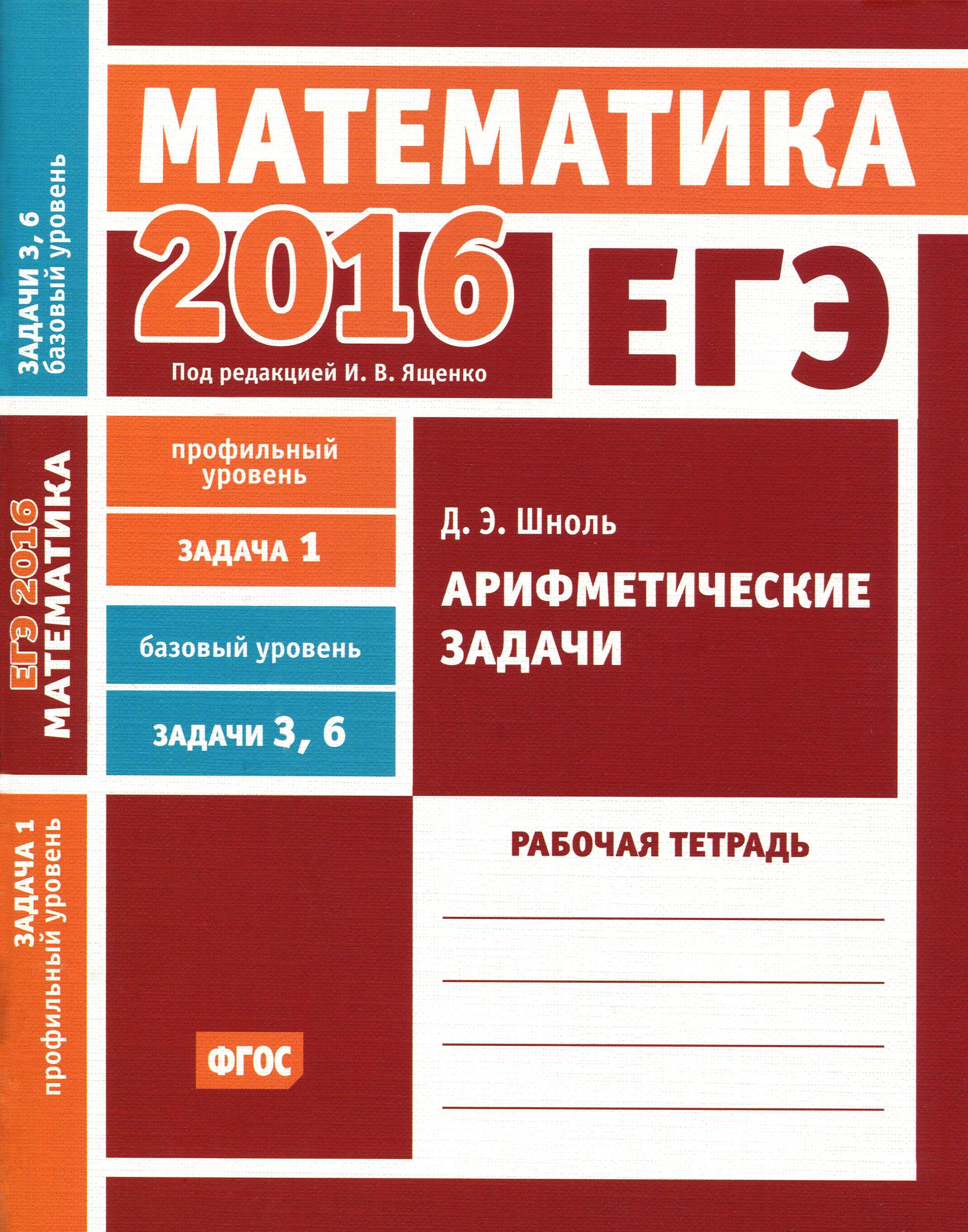 ЕГЭ 2016. Математика. Задача 1. Профильный уровень. Задача 3, 6. Базовый уровень. Арифметические задачи. Рабочая тетрадь