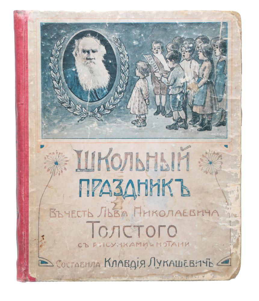 Школьный праздник в честь Льва Николаевича Толстого (литературно-музыкальное утро)