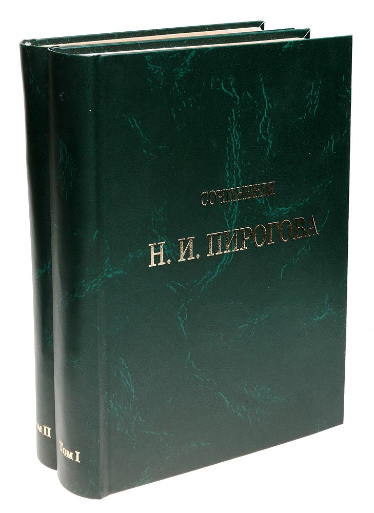 Сочинения Н. И. Пирогова. В 2 томах (комплект)