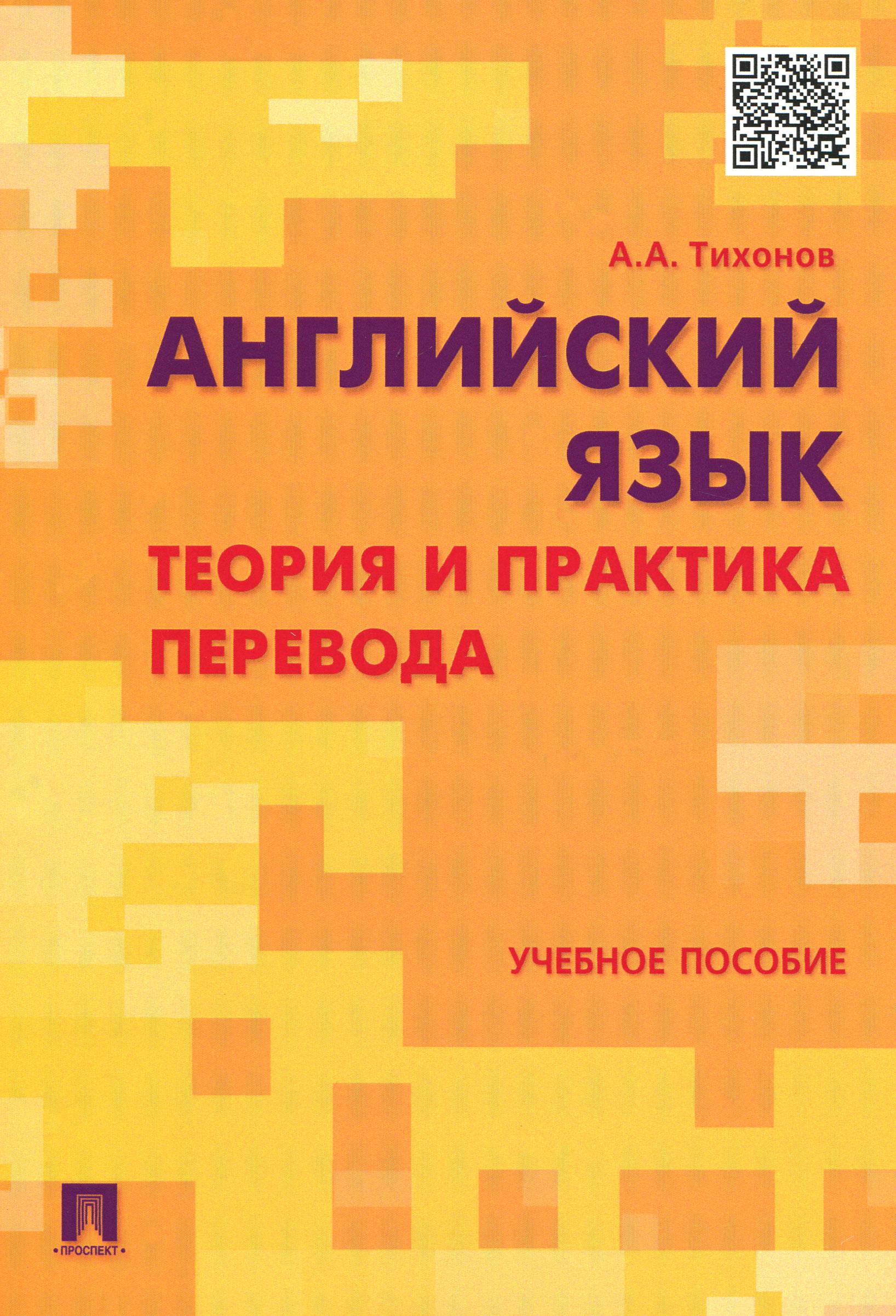 Английский язык.Теория и практика перевода. Учебное пособие