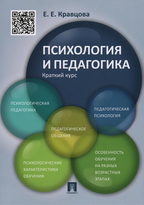 Психология и педагогика. Краткий курс.Учебное пособие