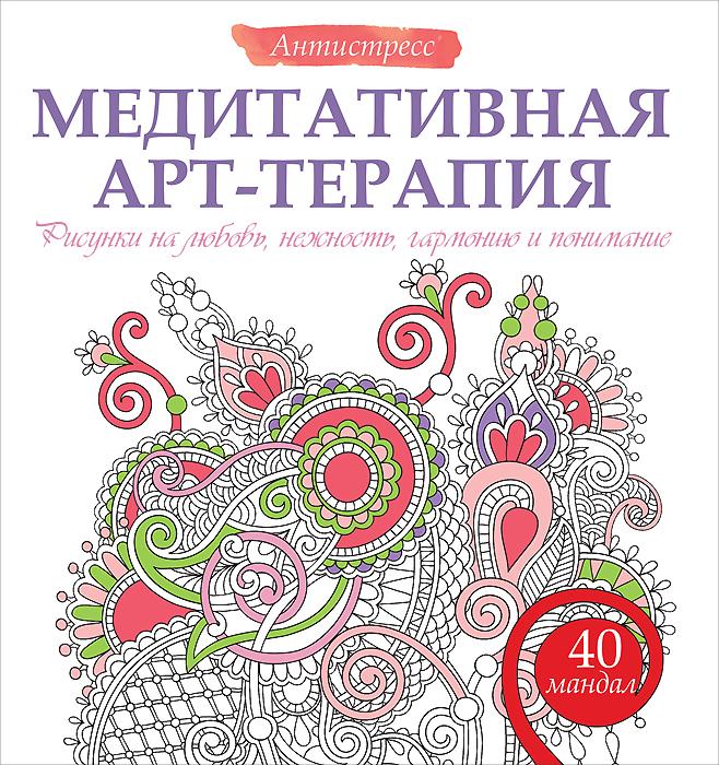 Медитативная арт-терапия. Рисунки на любовь, нежность, гармонию и понимание ( 978-5-17-092060-0 )