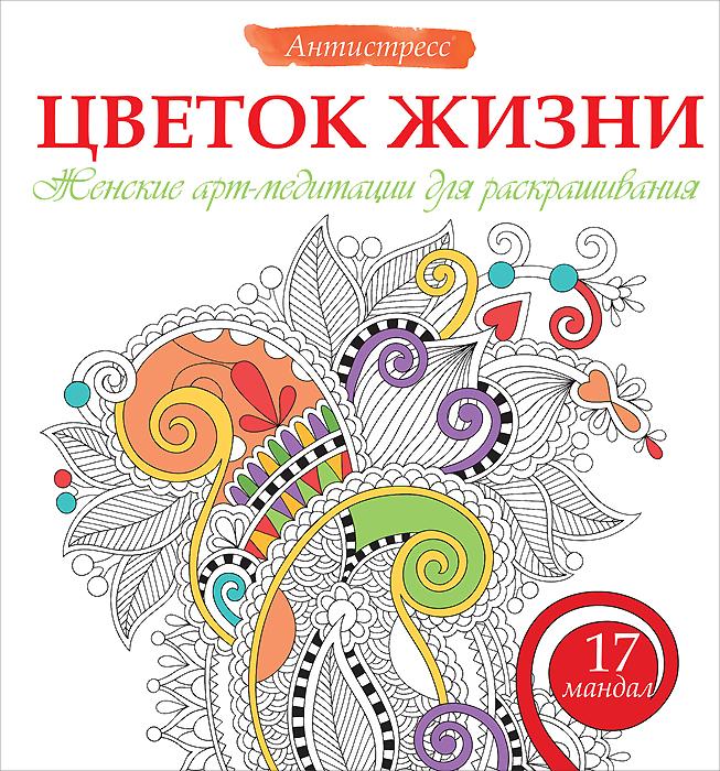 Цветок жизни. Женские арт-медитации для раскрашивания ( 978-5-17-092061-7 )