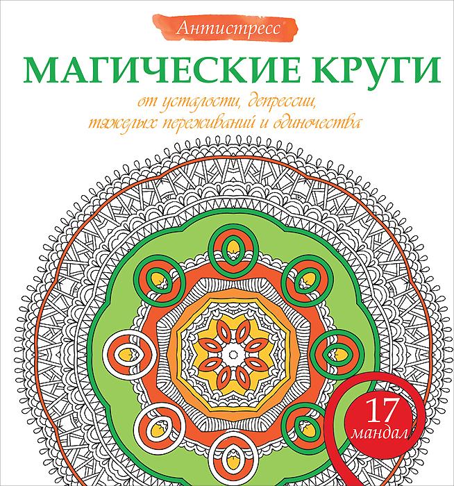 Магические круги от усталости, депрессии, тяжелых переживаний и одиночества ( 978-5-17-092063-1 )