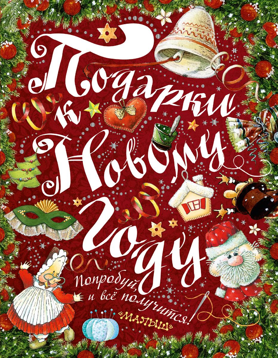 Ирина Рудакова Подарки к Новому году