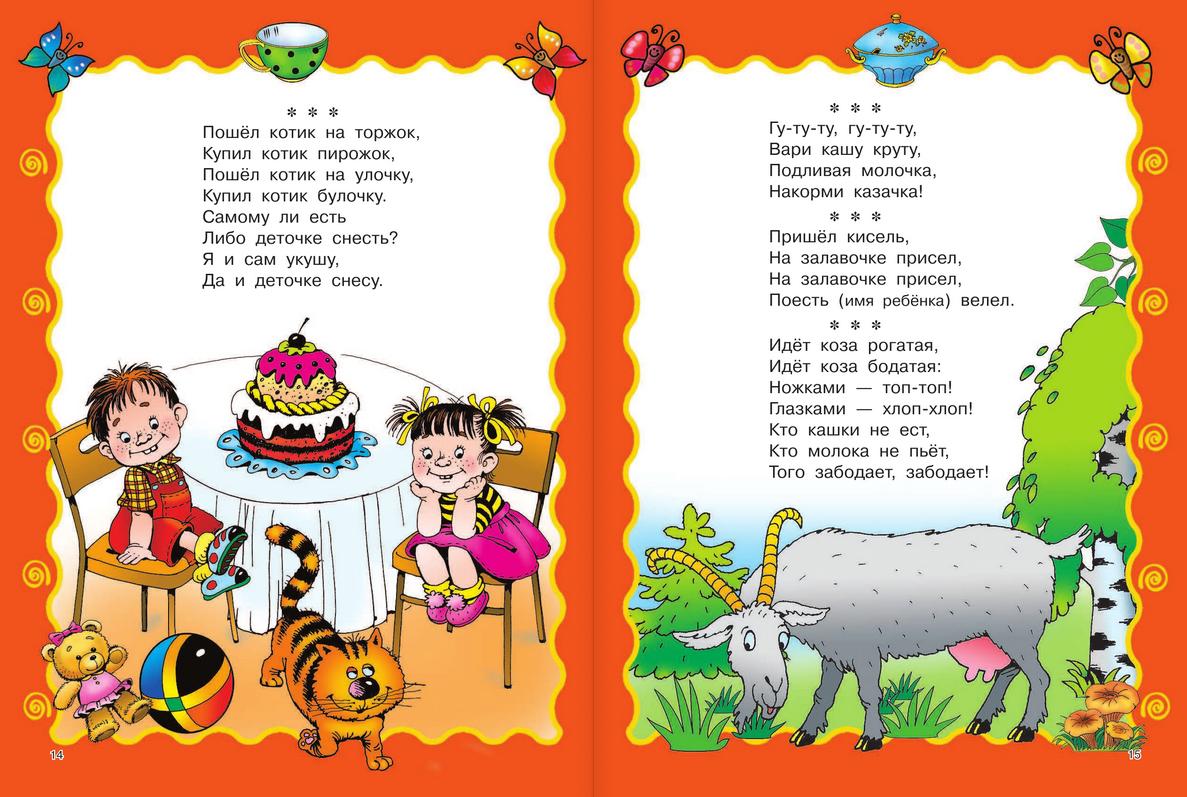 Книга для семейного чтения. Для детей от 3 месяцев до 6 лет