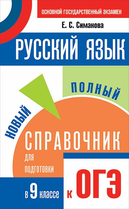 Русский язык. 9 класс. Новый полный справочник для подготовки к ОГЭ