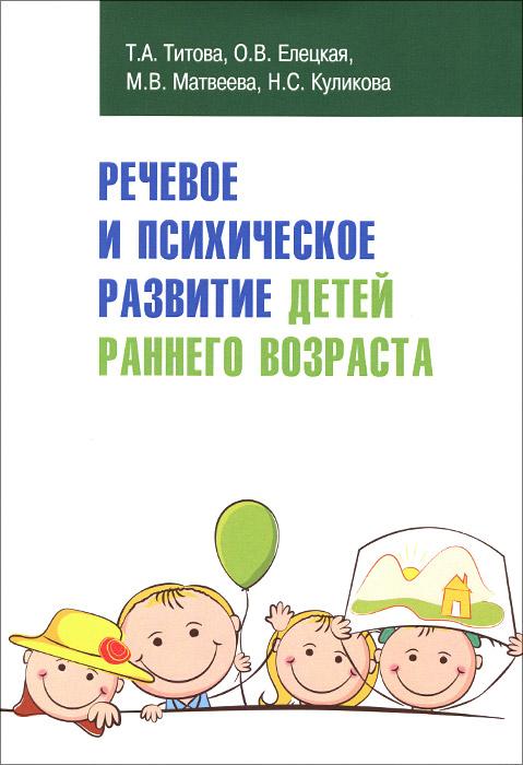 Речевое и психическое развитие детей раннего возраста. Учебно-методическое пособие