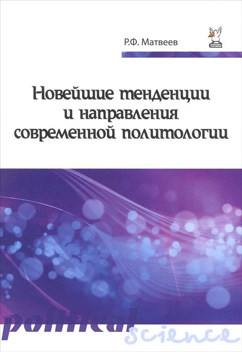 Новейшие тенденции и направления современной политологии. Учебное пособие