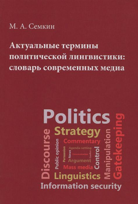 Актуальные термины политической лигвистики. Словарь современных медиа
