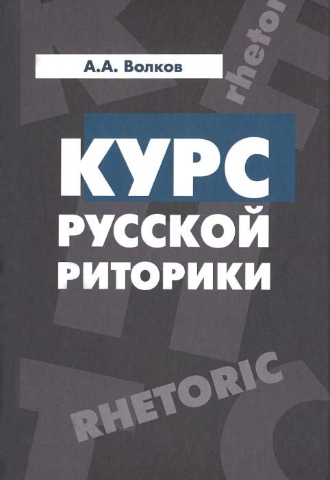 Курс русской риторики. Учебное пособие