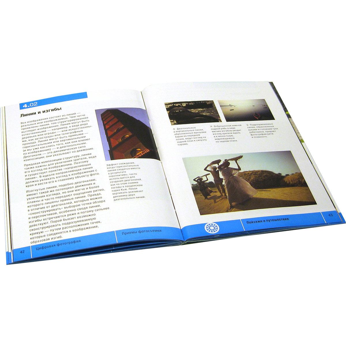 Цифровая фотография. Инструменты мастера (комплект в чемоданчике: 6 книг, DVD-ROM с мастер-классом Майкла Фримана) + подарок: 500 способов изменить мир