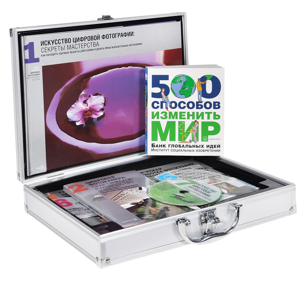 Zakazat.ru: Цифровая фотография. Инструменты мастера (комплект в чемоданчике: 6 книг, DVD-ROM с мастер-классом Майкла Фримана) + подарок: 500 способов изменить мир. Майкл Фриман