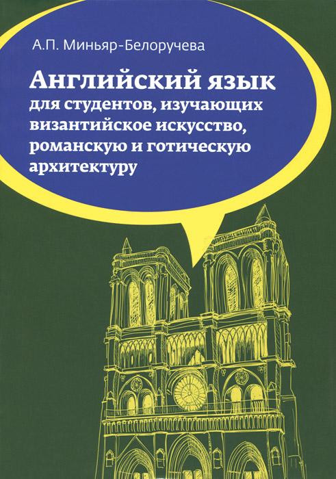 Английский язык. Учебное пособие для студентов (бакалавров), изучающих византийское искусство, романскую и готическую архитектуру