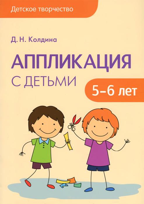 Аппликация с детьми 5-6 лет. Сценарии занятий