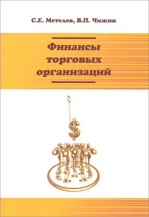 Финансы торговых организаций. Учебное пособие