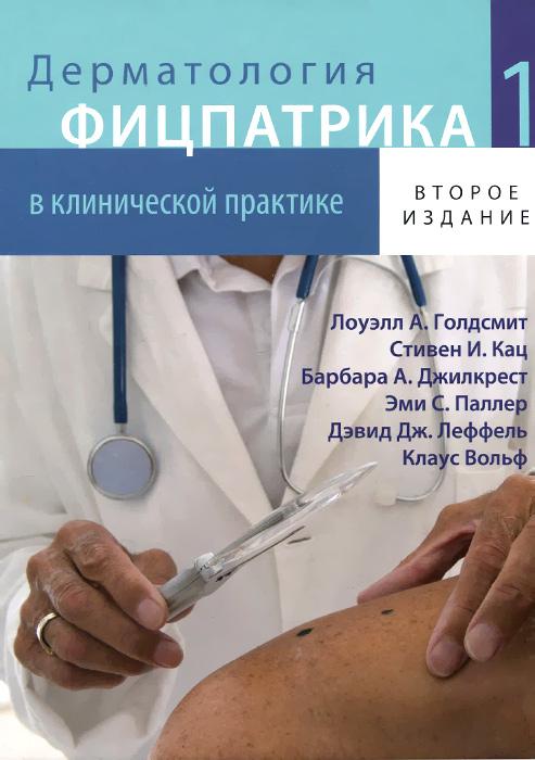 Дерматология Фицпатрика в клинической практике. В 3 томах. Том 1