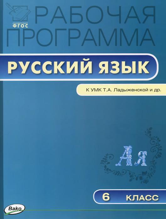 Русский язык. 6 класс. Рабочая программа. К УМК Т. А. Ладыженской