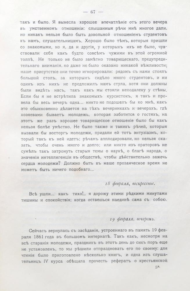 Дневник Елизаветы Дьяконовой. В 3 томах. Том 1. На Высших женских курсах (1895 - 1899)