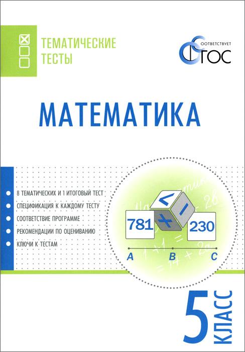 Математика. 5 класс. Тематические тесты