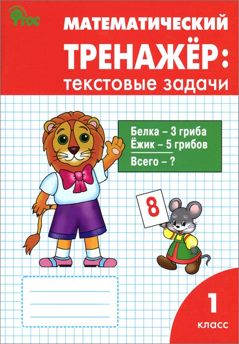 Математика. 1 класс. Тренажер. Текстовые задачи