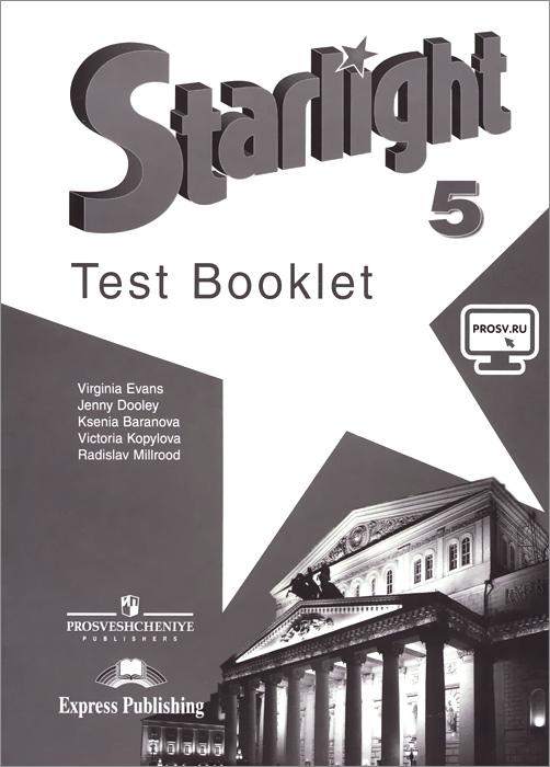 Starlight 5: Test Booklet / Английский язык. 5 класс. Контрольные задания