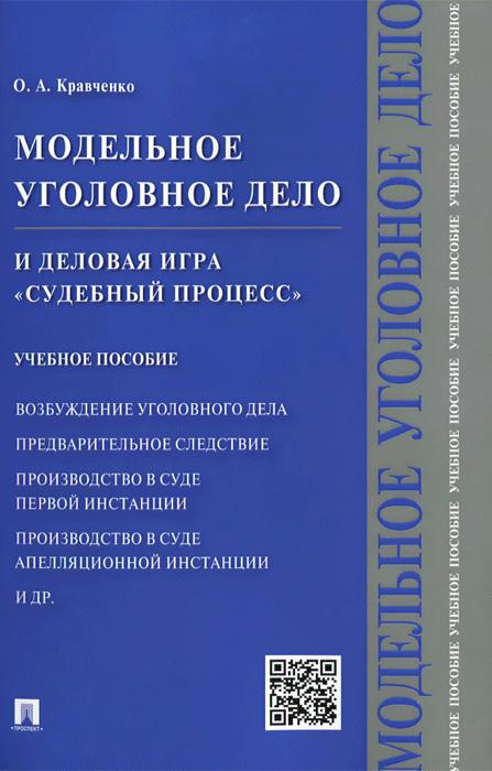 """Модельное уголовное дело и деловая игра """"Судебный процесс"""". Учебное пособие"""