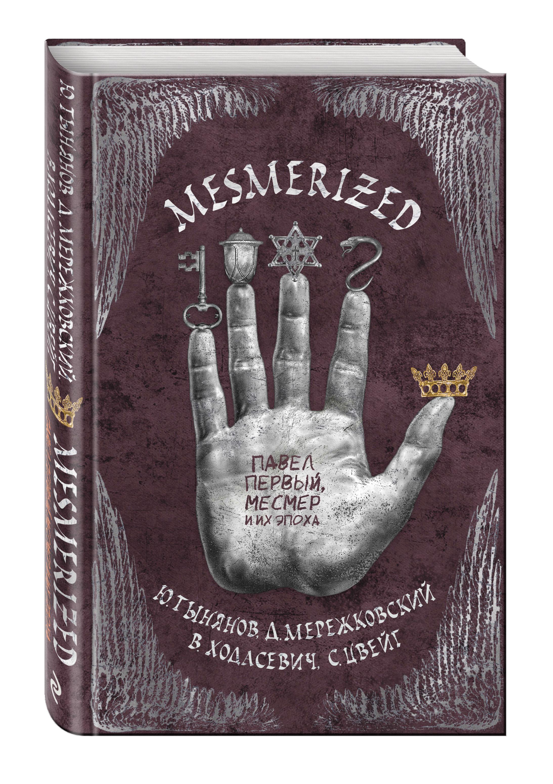MESMERIZED. Павел Первый, Месмер и их эпоха ( 978-5-699-83813-4 )
